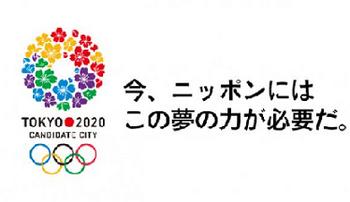 2020年、東京オリンピック決定、夢の力.png