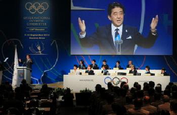 2020年、東京オリンピック開催決定.png