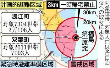 3.11東日本大震災の浪江町・双葉町の状況.jpg
