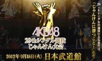 AKBじゃんけん大会武道館にて.png