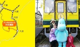 いすみ鉄道のムーミン黄色の車両.png