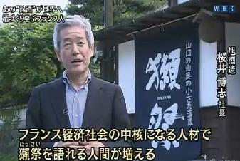 カンブリア宮殿1月16日に、旭酒造の桜井社長が登場.png