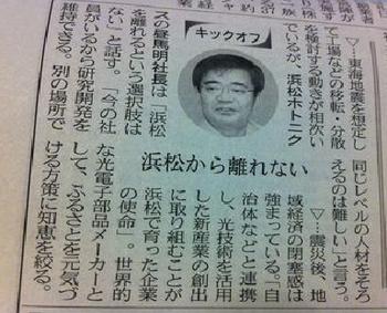 カンブリア宮殿 12月12日登場の浜松ホトニクス.png