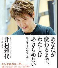 シンクロ、井村コーチ.jpg