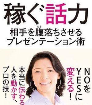 勝間和代・稼ぐ話術.jpg
