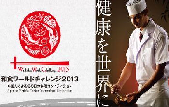 和食ワールドチャレンジ2013.png