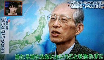 地震予知の村井利治東大教授.jpg