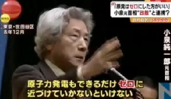小泉元首相は、原発は0にしたほういいと発言.png