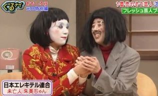 日本エレキテル連合、中野聡子・橋本小雪.jpg