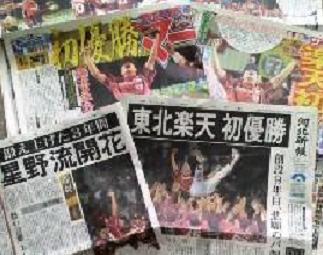 楽天初優勝、田中将大投手の活躍.png