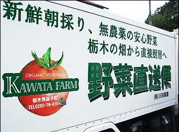無農薬農業の川田農園.png