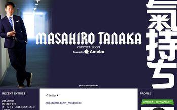 田中将大ブログ.jpg