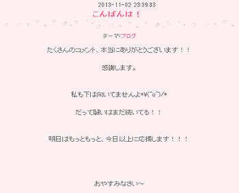 里田まいの11月2日のブログ.png