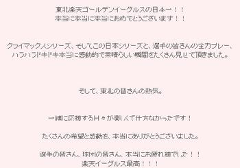 里田まいの11月3日のブログ.png