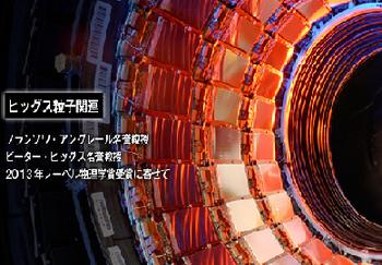 カンブリア宮殿 12月12日登場の浜松ホトニクス(ビックス粒子).png