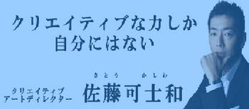 カンブリア宮殿 8月8日 佐藤可士和.png