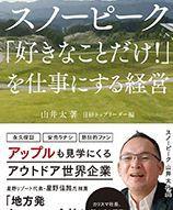 スノーピーク 山井 太(やまい とおる).jpg