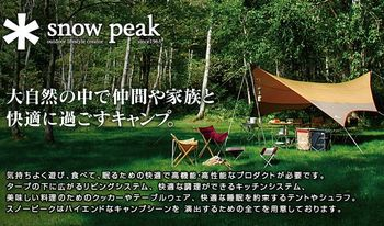 スノーピーク・カンブリア宮殿に登場.jpg