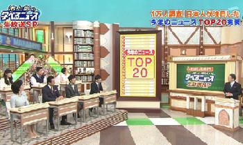 池上彰の学べるニュース、今年のニューストップ20.png