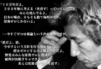 脱原発、小泉純一郎発言.png