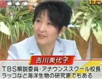 TBSアナウンサー、吉川美代子.png